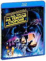 Гриффины: Там, там, на темной стороне (Blu-ray)