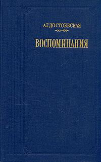 А. Г. Достоевская А. Г. Достоевская. Воспоминания