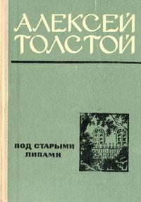 Алексей Толстой Под старыми липами