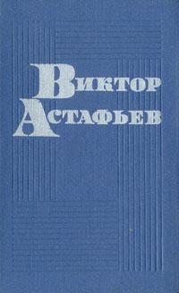 Виктор Астафьев. Повести. Рассказы. Затеси