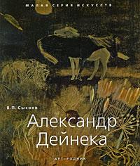 В. П. Сысоев Александр Дейнека в п сысоев александр дейнека