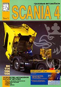 цена на Грузовые автомобили Scania 4. Том 5. Каталог деталей