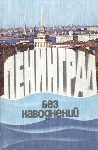 Ленинград без наводнений В книге рассказывается об истории...