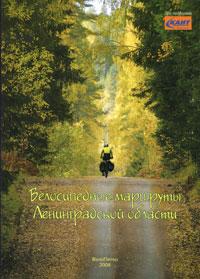 Велосипедные маршруты Ленинградской области