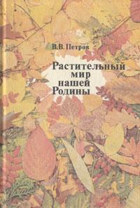 В. В. Петров Растительный мир нашей Родины