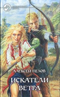 Алексей Пехов Искатели ветра