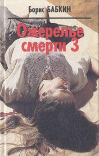 Борис Бабкин Ожерелье смерти - 3