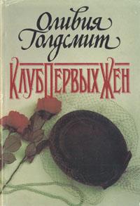 Оливия Голдсмит Клуб первых жен