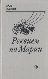 Вера Малева Реквием по Марии эксмо страсти по марии