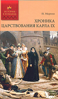 П. Мериме Хроника царствования Карла IX