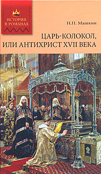 Н. П. Машкин Царь-колокол, или Антихрист XVII века в н катасонов метафизическая математика xvii века