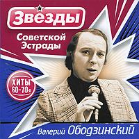 Валерий Ободзинский Звезды Советской эстрады. Валерий Ободзинский