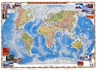 Физическая карта мира государства мира физическая карта мира