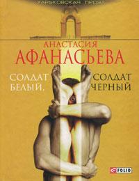 Анастасия Афанасьева Солдат белый, солдат черный