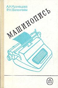 А. Н. Кузнецова, Р. Н. Вагенгейм Машинопись