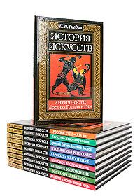 П. П. Гнедич История искусств. Комплект из 10 книг