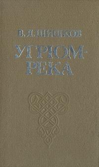 В. Я. Шишков Угрюм-река в я шишков угрюм река в двух томах том 1