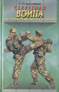 С. П. Дресвянин Секретная война. История разведки и спецназа
