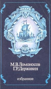 М. В. Ломоносов. Г. Р. Державин М. В. Ломоносов. Г. Р. Державин. Избранное