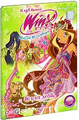 WINX Club: Школа волшебниц: Во имя любви. Выпуск 15 школа для фей алфея