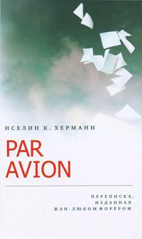 Иселин К. Херманн Par Avion