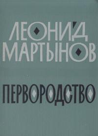 Леонид Мартынов Первородство. Книга стихов