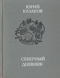 Юрий Казаков Северный дневник