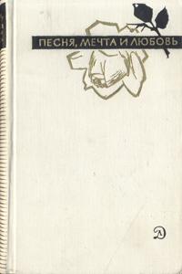 Ольга Берггольц,Анна Ахматова,Янина Дегутите Песня, мечта и любовь. Поэтессы Советского Союза. Избранные стихотворения