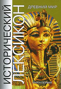 Исторический лексикон. Древний мир. В 2 книгах. Книга 1 бутромеев в п всемирная история в лицах древний мир