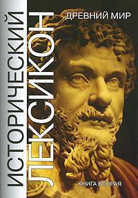 Исторический лексикон. Древний мир. В 2 книгах. Книга 2 бутромеев в п всемирная история в лицах древний мир