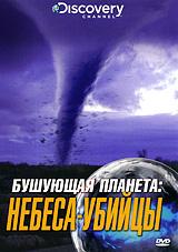 Discovery: Бушующая планета: Небеса - убийцы