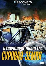 Discovery: Бушующая планета: Суровая земля видеофильм землетрясение