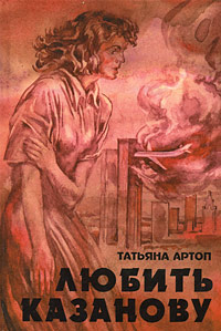 Татьяна Артоп Любить Казанову