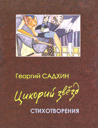 Георгий Садхин Цикорий звезд авиабилет красноярск москва