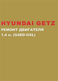 М. Е. Миронов, Н. В. Омелич Hyundai Getz с 2002 г. в. Ремонт бензинового двигателя 1.4 л. Руководство по ремонту ч уайт м рэндалл диагностика двигателя коды неисправностей руководство isbn 978 5 93392 159 2