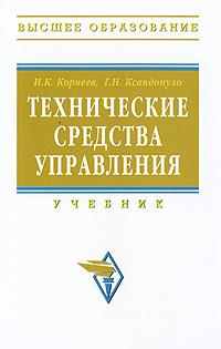 И. К. Корнеев, Г. Н. Ксандопуло Технические средства управления