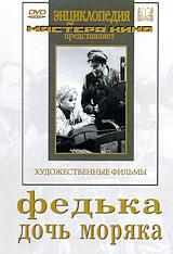Федька / Дочь моряка календарь 1986