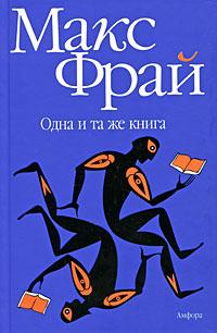 Макс Фрай Одна и та же книга макс фрай одна и та же книга сборник