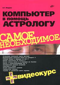 А. Г. Жадаев Компьютер в помощь астрологу (+ CD-ROM)