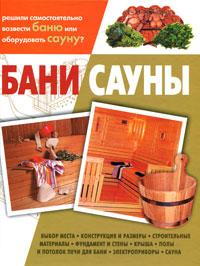 К. В. Балашов Бани. Сауны дровяные печи для бани aito