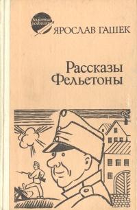 Ярослав Гашек Ярослав Гашек. Рассказы и фельетоны майка классическая printio rogue one