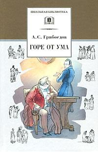 А. С. Грибоедов Горе от ума