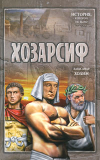 Александр Холин Хозарсиф