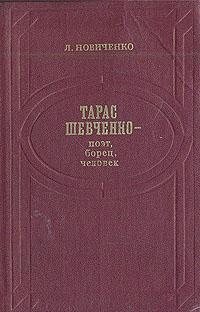 Л. Новиченко Тарас Шевченко - поэт, борец, человек