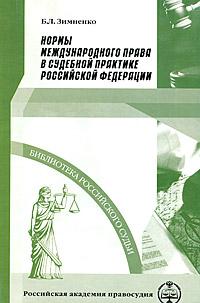 все цены на Б. Л. Зимненко Нормы международного права в судебной практике Российской Федерации онлайн