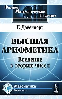 Г. Дэвенпорт Высшая арифметика. Введение в теорию чисел в н синюков российская правовая система введение в общую теорию