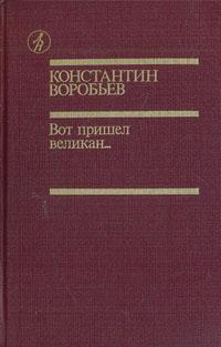 Константин Воробьев Вот пришел великан...