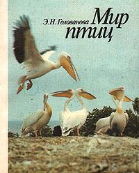 Э. Н. Голованова Мир птиц