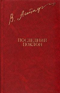 Виктор Астафьев Последний поклон
