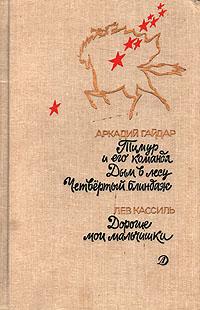 Аркадий Гайдар, Лев Кассиль Тимур и его команда. Дым в лесу. Четвертый блиндаж. Дорогие мои мальчишки а гайдар пусть светит дым в лесу